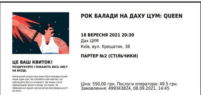 Продам билеты на Рок баллады: Queen