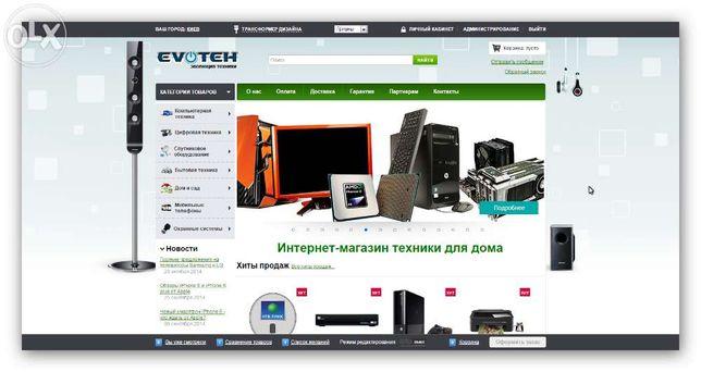 Продается готовый бизнес, интернет магазин электронно бытовой техники.