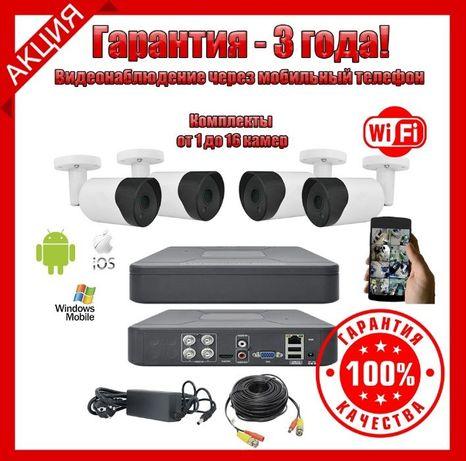 Комплект видеонаблюдения 4 FullHD/IP камеры 2/5/8 МР.Гарантия 3 года!