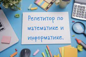 Репетитор з математики та інформатики. Підготовка до ЗНО