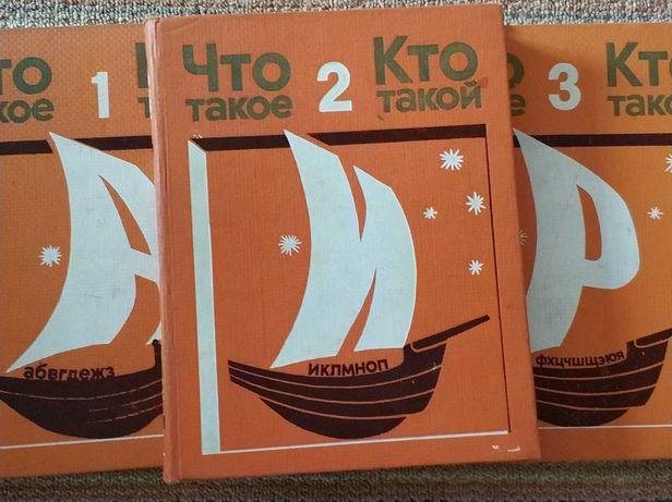 Энциклопедии, энциклопедические словари советские