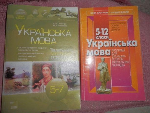 Украiнська мова 5-7,5-12 класи