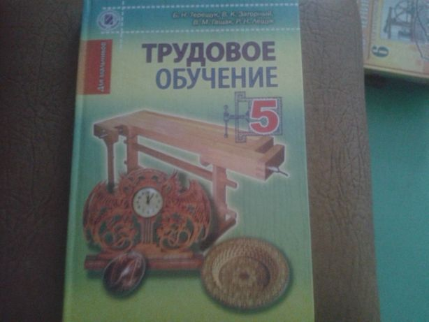 Підручники до школи 4-5 клас додаткові книжки