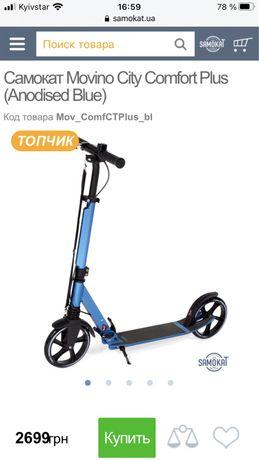самокат movino city scooter MC-14C