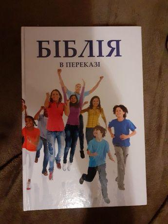 Дитяча Біблія з ілюстраціями