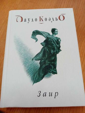 ЗАИР, книга, П. Коэльо