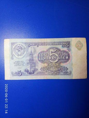 Купюры 3 за 1961 год и 5 рублей за 1991 год.