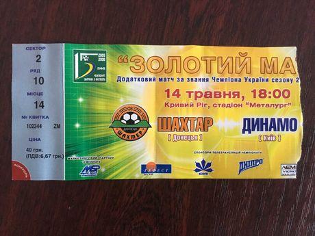 """Билет на """"Золотой матч"""" 2006 г. """"Шахтёр"""" - """"Динамо"""" Киев."""
