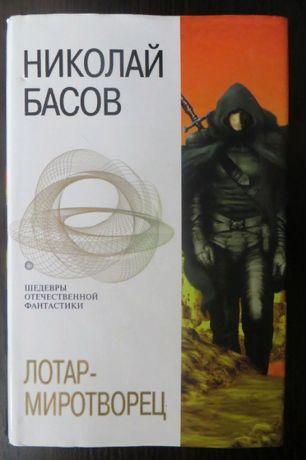 Н. Басов. Лотар-миротворец. Шедевры отечественной фантастики. Фэнтези