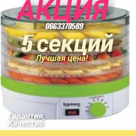 Сушилка для овощей,фруктов и прочих продуктов Rainberg,800W,АКЦИЯ