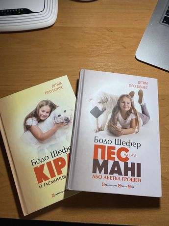 Продам серию книг о финансовой грамотности для детей. Бодо Шефер