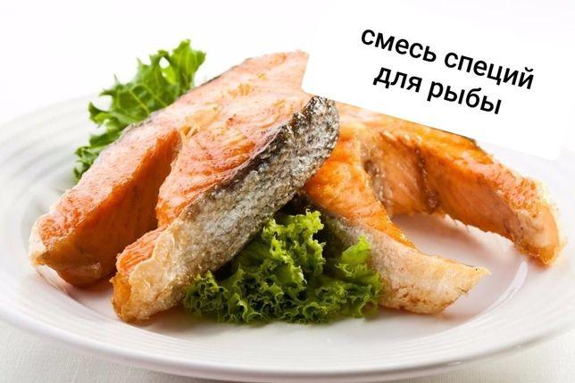 Смесь специй для рыбы на развес и оптом