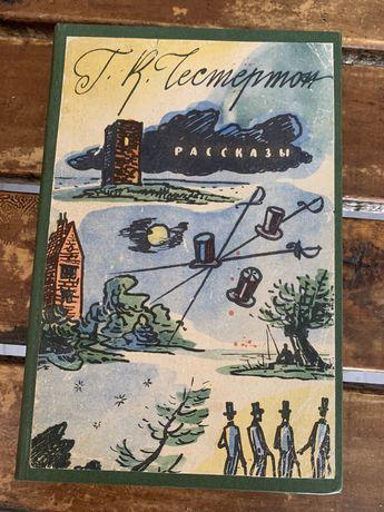Г.Честертон, Рассказы, 1958г.