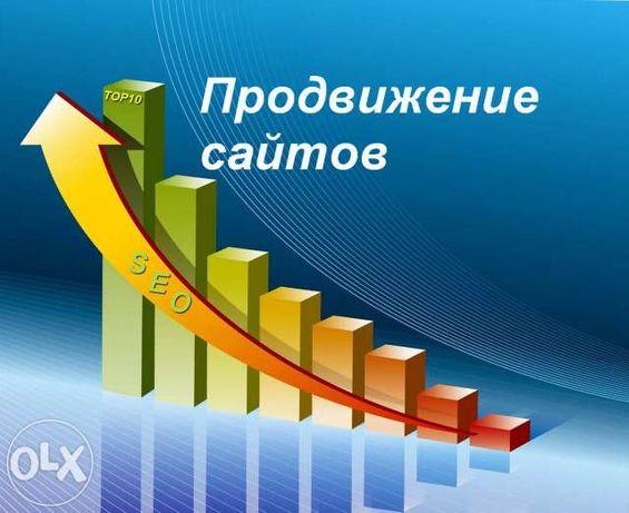 Поисковая (SEO) оптимизация и продвижение сайтов