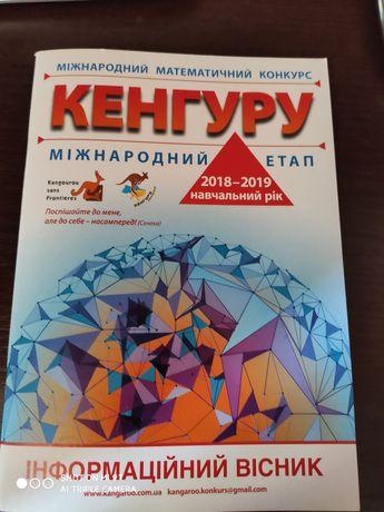 Кенгуру математичний конкурс 2018-2019