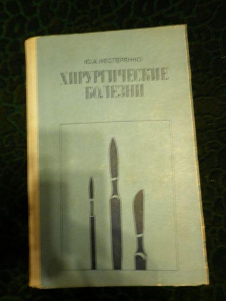 "Книга ""Хирургические болезни"""
