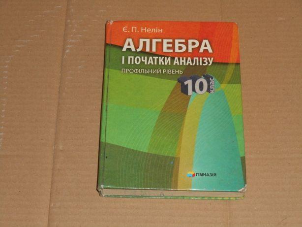 Є. П. Нелін Алгебра 10 клас профільний рівень 2010 р