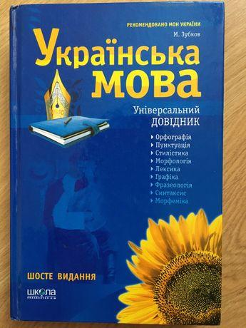 Українська мова/Універсальний довідник