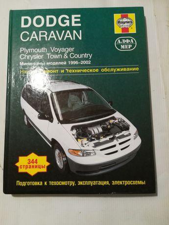 книга по ремонту и эксплуатации Dodge Caravan, Chrysler Voyag 2003-06