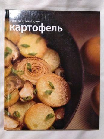 Картофель. Секреты русской кухни. Кулинарная книга