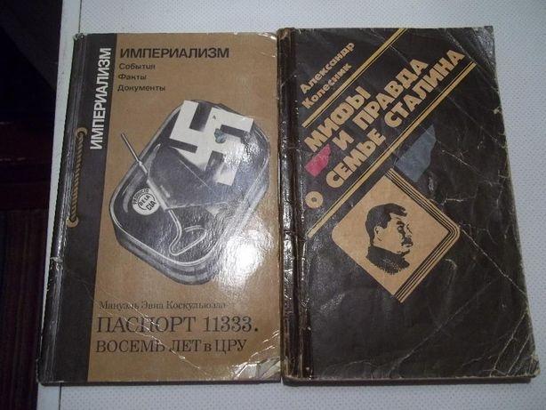 мифы и правда о семье сталина