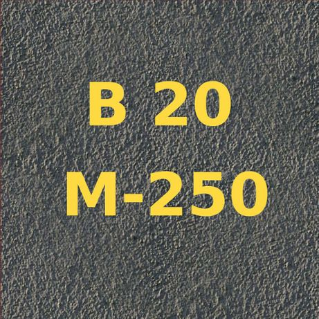 Бетон М200, М250 со скидкой до -35%