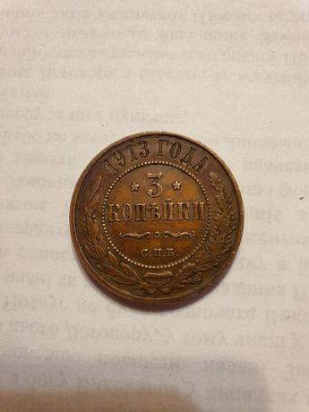 3 копійки 1913 року