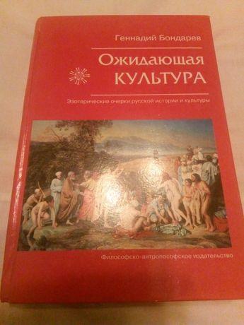 Книга Ожидающая культура Г.Бондарев