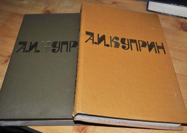 продам книги Куприн А.И. 2 тома