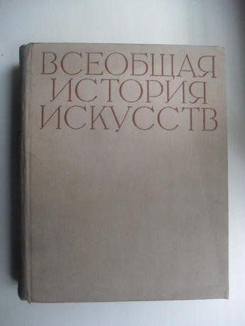 Всеобщая история искуств 1956 год. Том 1.