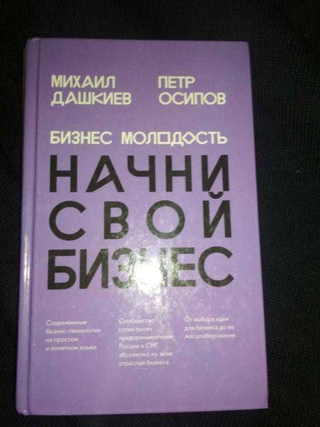 Бизнес молодость Начни свой бизнес Дашкиев Осипов Менеджмент