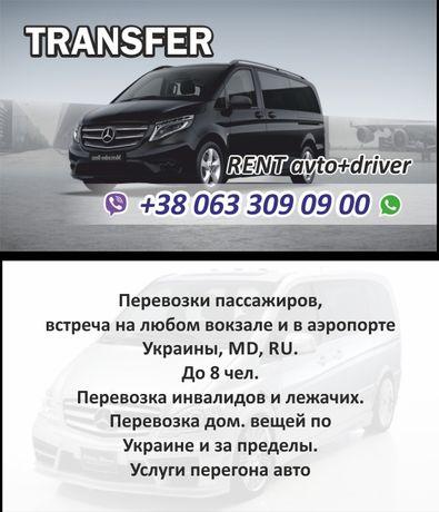 Перевозки (6 грн/км) Пассажирские Грузоперевозки микроавтобусо