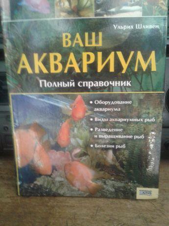 Справочник про содержание и уход за рыбками.