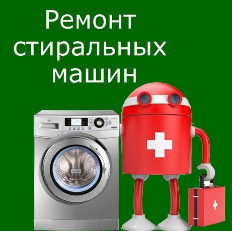 Ремонт стиральных машин ( на дому) г. Нетешин