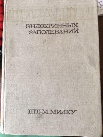 Терапия эндокринных заболеваний (Шт.-М. Милку) 1972 г.