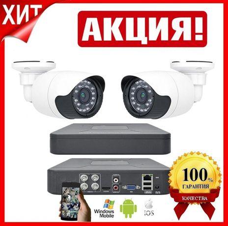 Комплект видеонаблюдения на 2 FULLHD камеры 2/4/5/8 MP.Гарантия 3года!