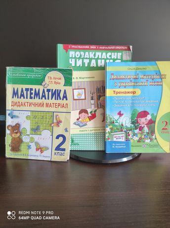 Книги та робочі зошити