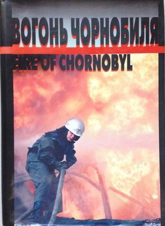 Книга Вогонь Чорнобиля ( документальная книга Чернобыль )