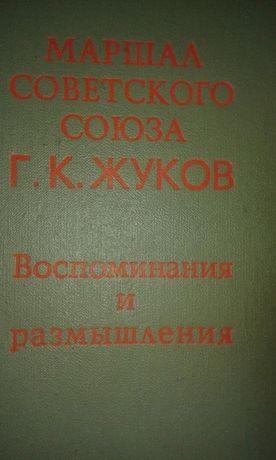 Г. К. Жуков Воспоминания и размышления