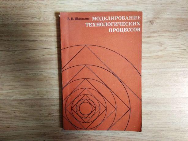 """""""Моделирование технологических процессов. Машиностроение. 1973 г."""""""