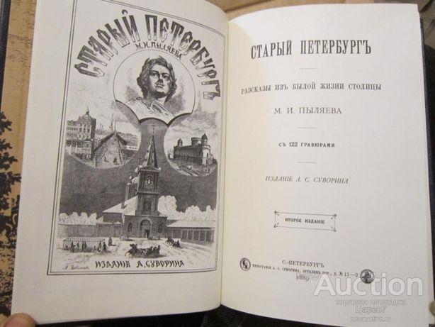 М.И. Пыляев Старый Петербург