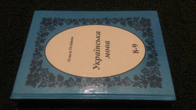 Книга учебник підручник Українська мова 8-9 клас.