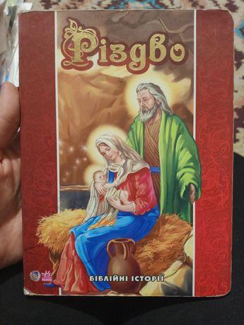 Різдво, біблійні історії