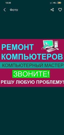 Ремонт ноутбуков, ПК.Дешево !!