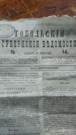 Продам газету 1885 года