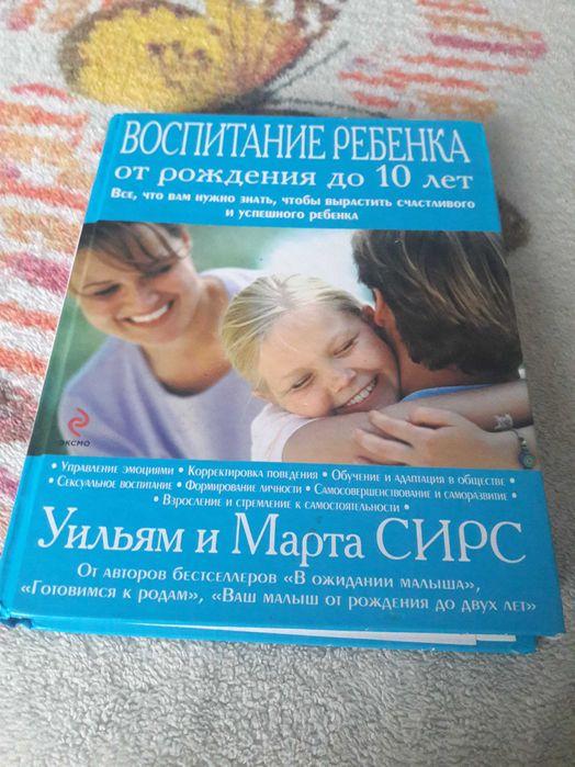 Книга воспитание ребенка от 0 до 10 лет Уильям и Марта Сирз Тернополь - изображение 1