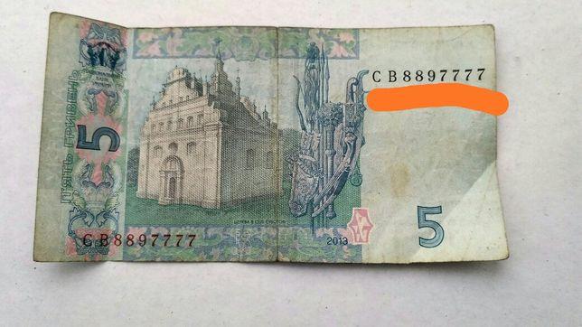5 гривен с козырным номером