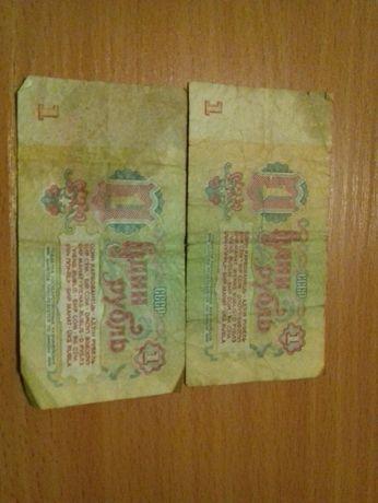 Sprzedam 1 rubel z 1961 r.