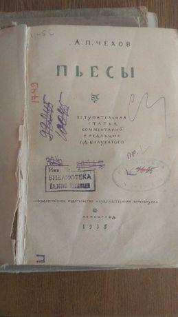 Книга 1935 года Чехов Пьесы