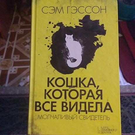 Книга  детектив.